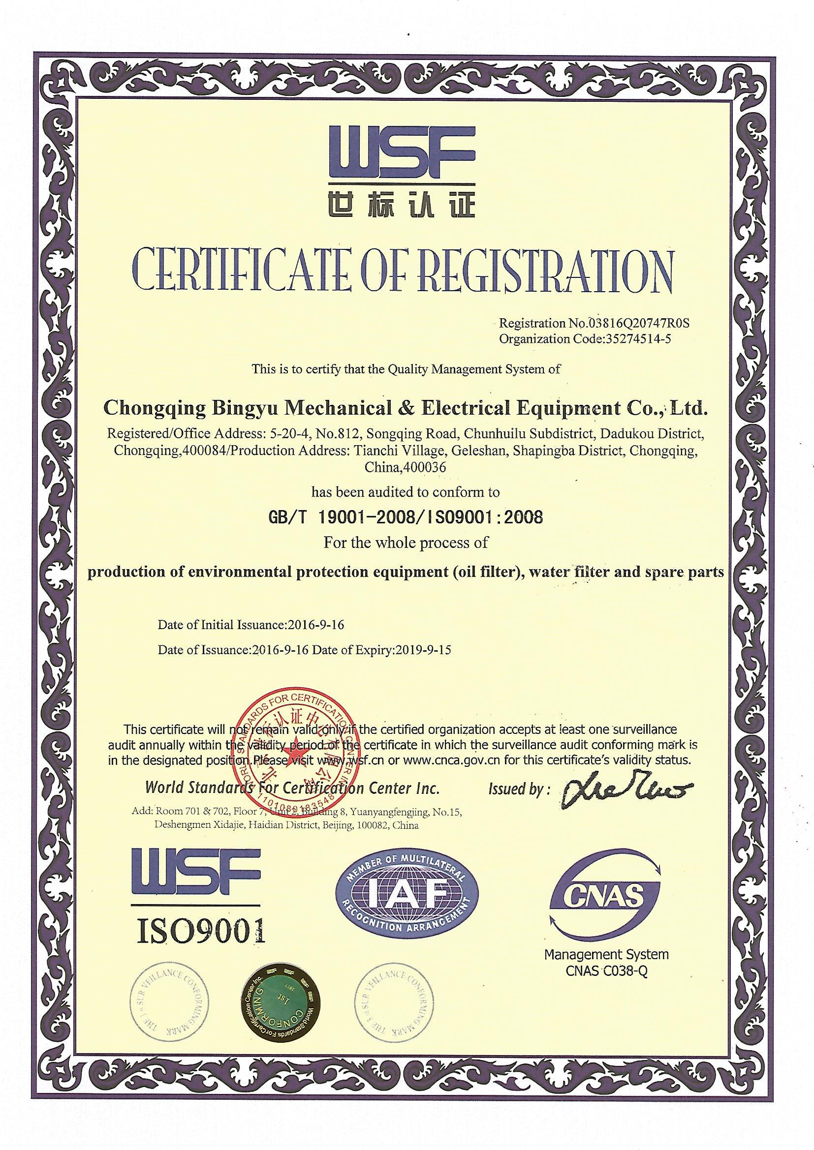 ISO认证英文版