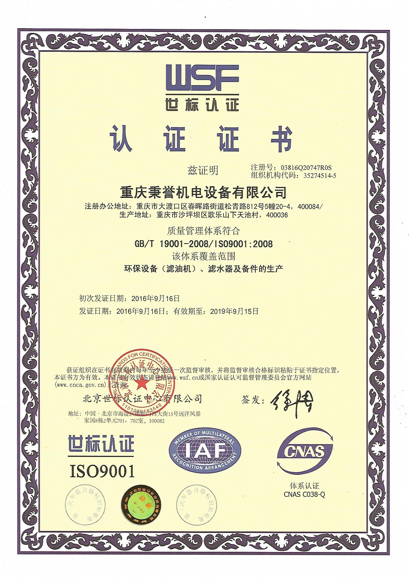 ISO认证中文版
